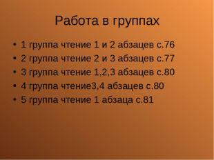 Работа в группах 1 группа чтение 1 и 2 абзацев с.76 2 группа чтение 2 и 3 абз