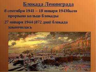 Блокада Ленинграда 8 сентября 1941 – 18 января 1943было прорвано кольцо блока