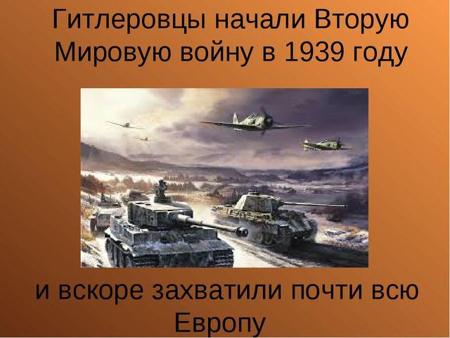 Гитлеровцы начали Вторую Мировую войну в 1939 году и вскоре захватили почти в...
