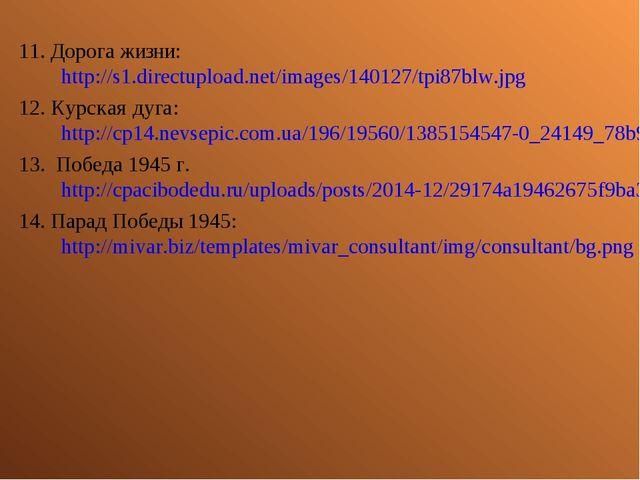 11. Дорога жизни: http://s1.directupload.net/images/140127/tpi87blw.jpg 12. К...