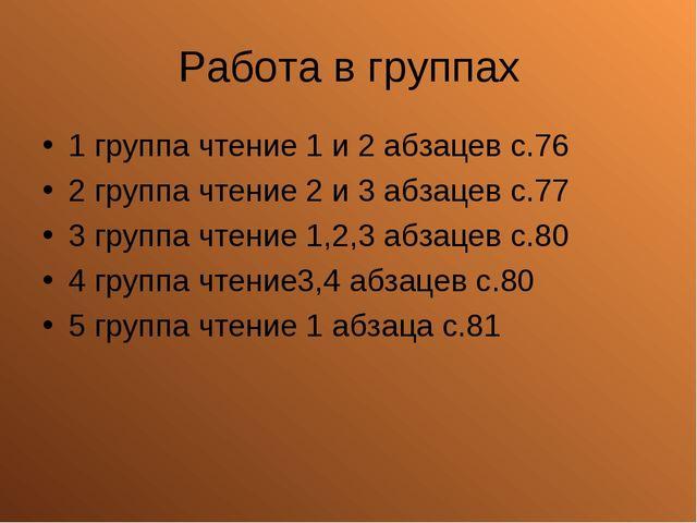Работа в группах 1 группа чтение 1 и 2 абзацев с.76 2 группа чтение 2 и 3 абз...