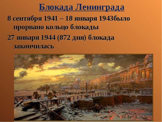 Блокада Ленинграда 8 сентября 1941 – 18 января 1943было прорвано кольцо блока...