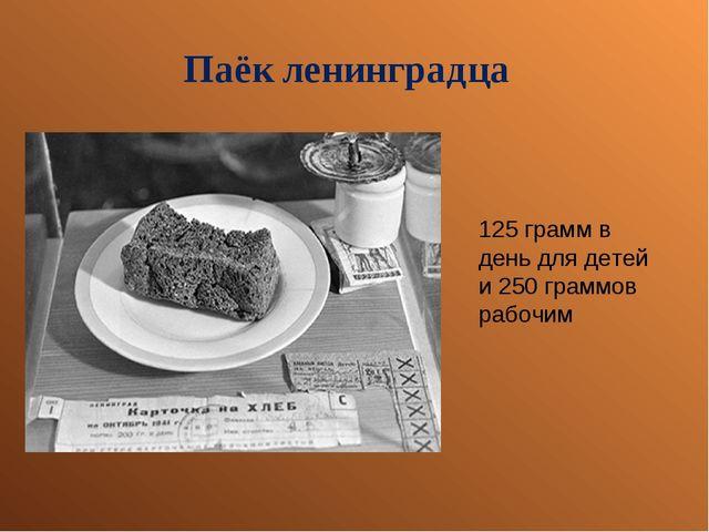Паёк ленинградца 125 грамм в день для детей и 250 граммов рабочим