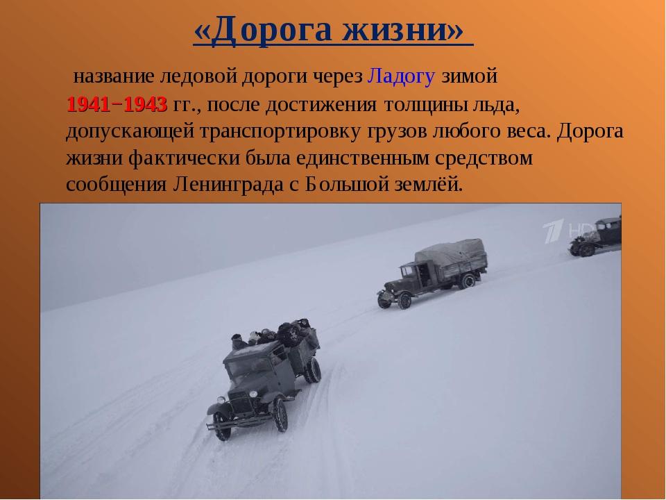 «Дорога жизни» название ледовой дороги через Ладогу зимой 1941−1943гг., пос...