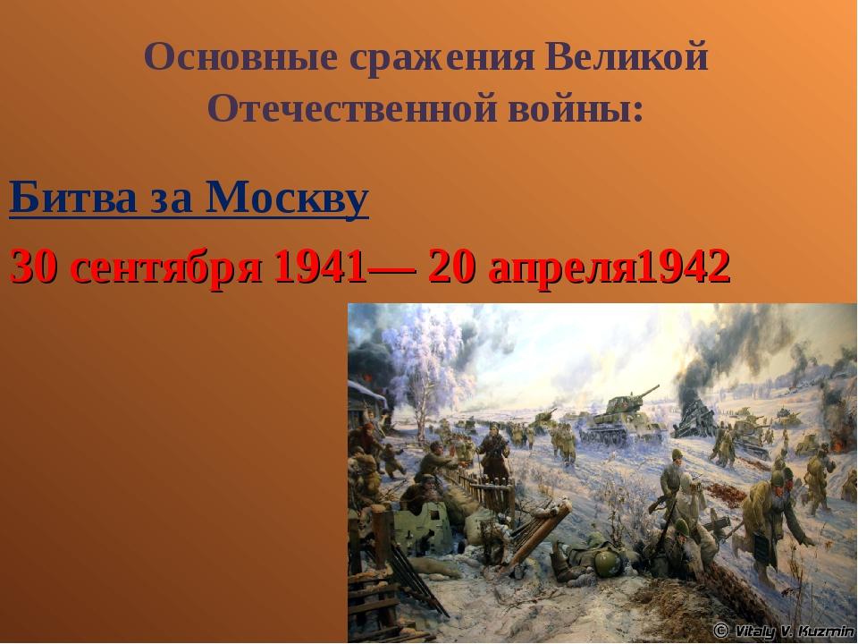 Основные сражения Великой Отечественной войны: Битва за Москву 30 сентября 19...