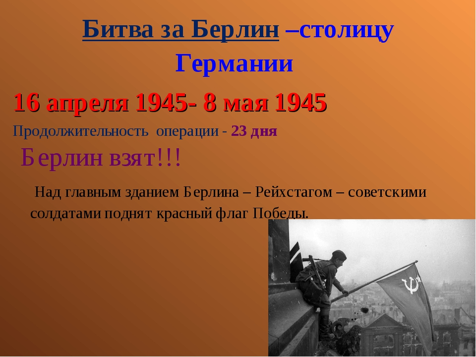 Битва за Берлин –столицу Германии 16 апреля 1945- 8 мая 1945 Продолжительност...