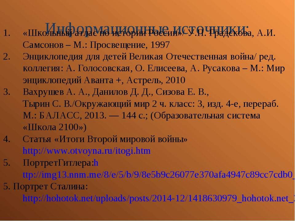 Информационные источники: «Школьный атлас по истории России»/ У.П. Градскова,...