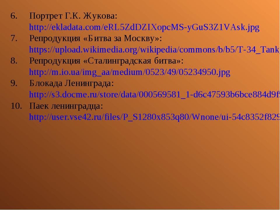 6. Портрет Г.К. Жукова: http://ekladata.com/eRL5ZdDZIXopcMS-yGuS3Z1VAsk.jpg Р...