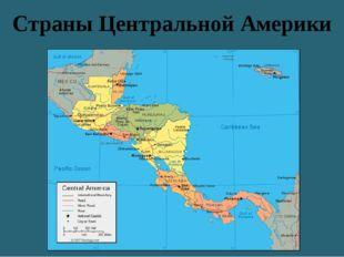 Страны Центральной Америки