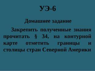 УЭ-6 Домашнее задание Закрепить полученные знания прочитать § 34, на контурно