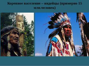 Коренное население – индейцы (примерно 15 млн.человек)