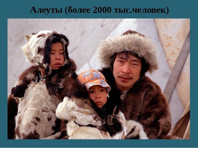 Алеуты (более 2000 тыс.человек)