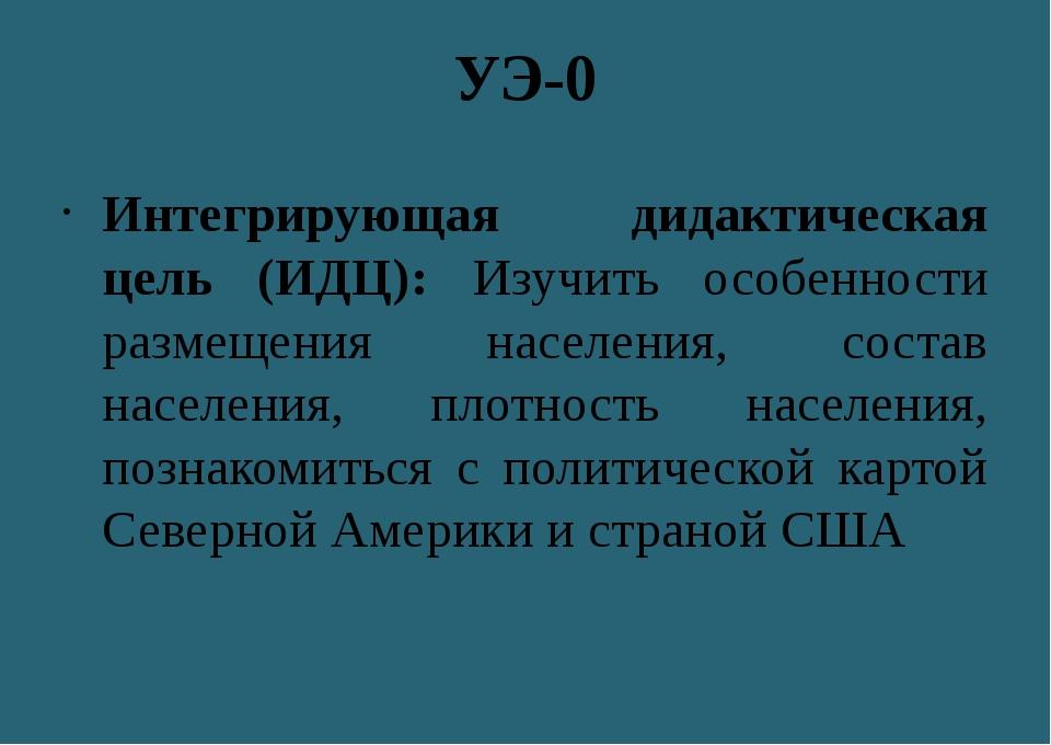 УЭ-0 Интегрирующая дидактическая цель (ИДЦ): Изучить особенности размещения н...