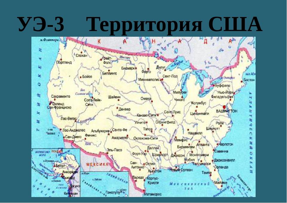 УЭ-3 Территория США
