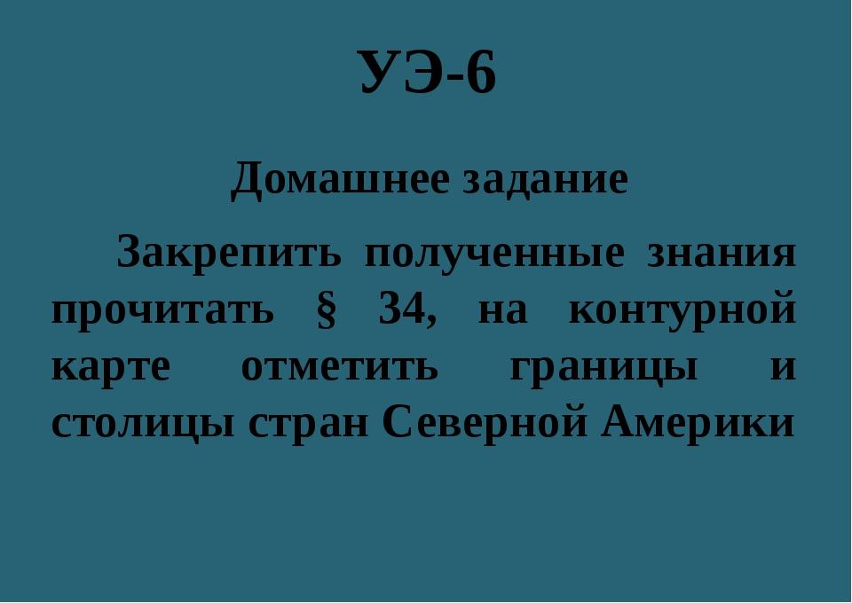 УЭ-6 Домашнее задание Закрепить полученные знания прочитать § 34, на контурно...