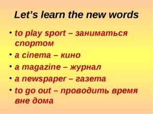 Let's learn the new words to play sport – заниматься спортом a cinema – кино