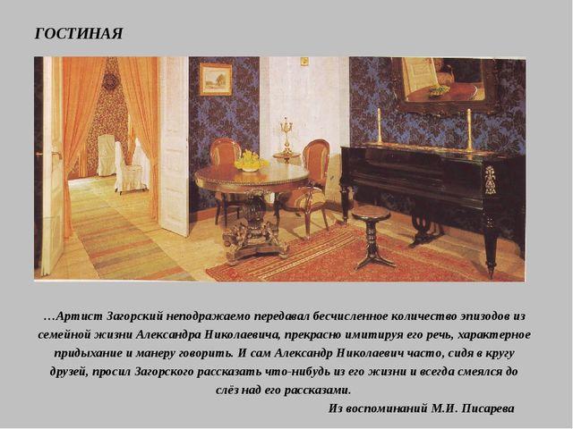 ГОСТИНАЯ …Артист Загорский неподражаемо передавал бесчисленное количество эпи...