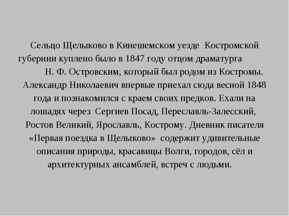 Сельцо Щелыково в Кинешемском уезде Костромской губернии куплено было в 1847...