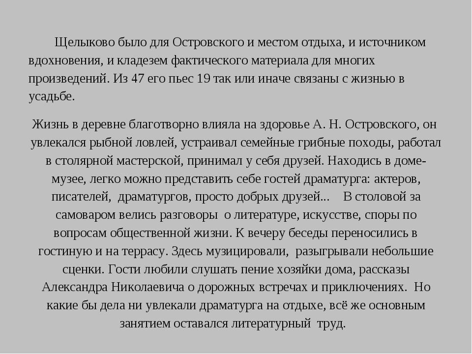 Щелыково было для Островского и местом отдыха, и источником вдохновения, и к...