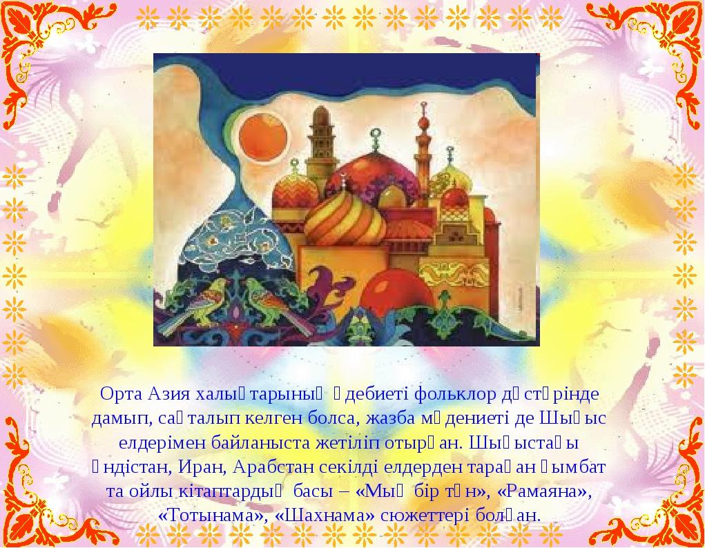 Орта Азия халықтарының әдебиеті фольклор дәстүрінде дамып, сақталып келген бо...