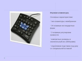 Игровая клавиатура. Основные характеристики: тип клавиатуры: мембранная 34 кл