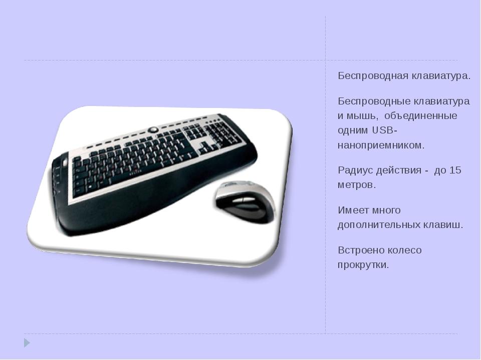 Беспроводная клавиатура. Беспроводные клавиатура и мышь, объединенные одним U...