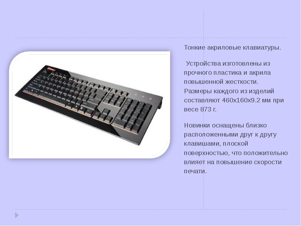 Тонкие акриловые клавиатуры. Устройства изготовлены из прочного пластика и ак...
