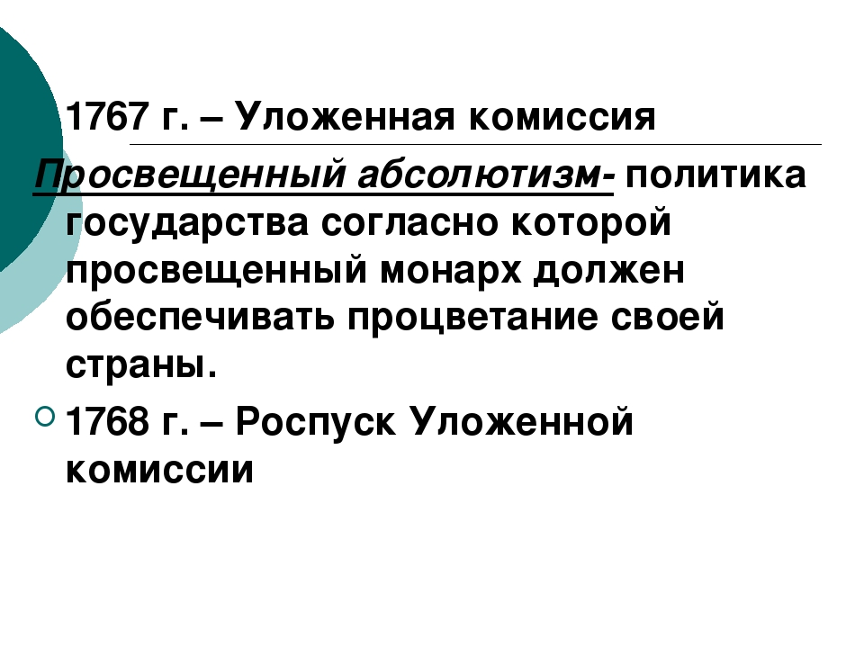 1767 г. – Уложенная комиссия Просвещенный абсолютизм- политика государства со...