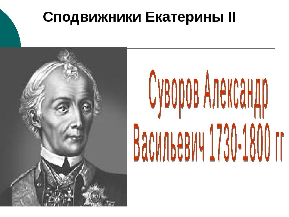 Сподвижники Екатерины II