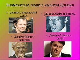 Знаменитые люди с именем Даниил Даниил Спиваковский -актёр Даниил Хармс-писат