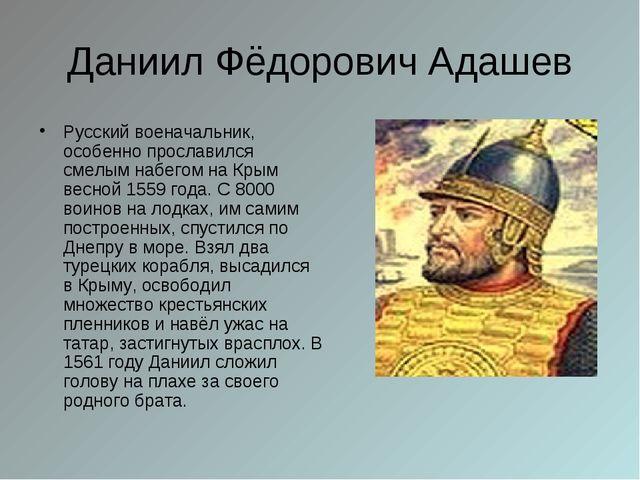 Даниил Фёдорович Адашев Русский военачальник, особенно прославился смелым наб...