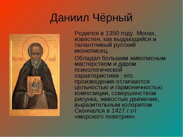 Даниил Чёрный Родился в 1350 году. Монах, известен, как выдающийся и талантли...