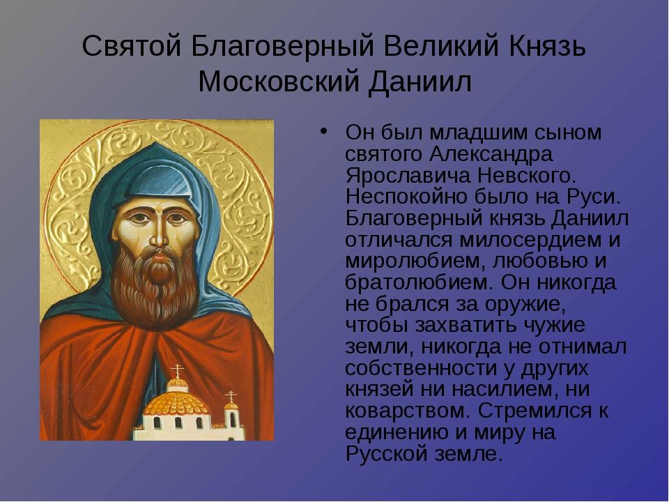 Святой Благоверный Великий Князь Московский Даниил Он был младшим сыном свято...