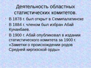 Деятельность областных статистических комитетов. В 1878 г. был открыт в Семип