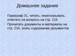 Домашнее задание Параграф 31, читать, пересказывать, ответить на вопросы на с