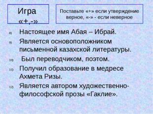 Настоящее имя Абая – Ибрай. Является основоположником письменной казахской ли