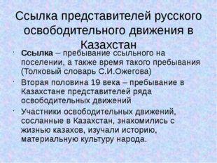 Ссылка представителей русского освободительного движения в Казахстан Ссылка –