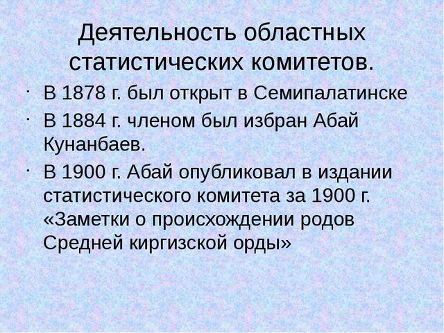 Деятельность областных статистических комитетов. В 1878 г. был открыт в Семип...