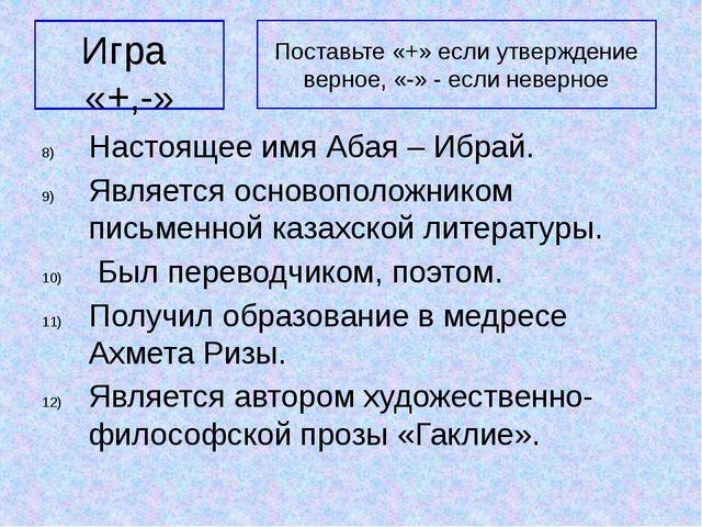 Настоящее имя Абая – Ибрай. Является основоположником письменной казахской ли...