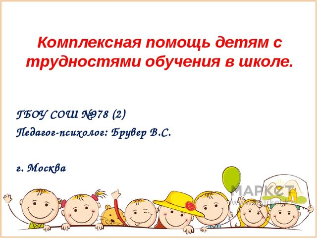 Комплексная помощь детям с трудностями обучения в школе. ГБОУ СОШ №978 (2) Пе...