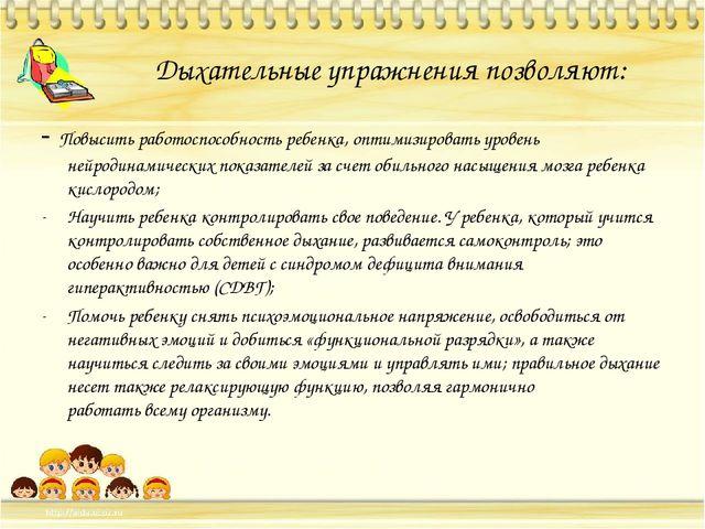 Дыхательные упражнения позволяют: - Повысить работоспособность ребенка, оптим...