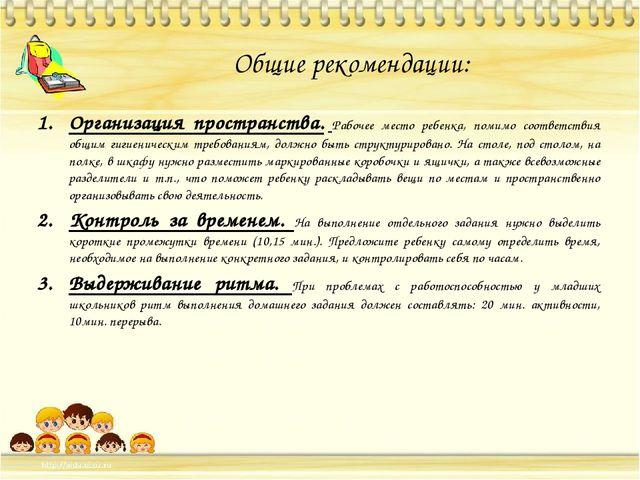 Общие рекомендации: Организация пространства. Рабочее место ребенка, помимо с...