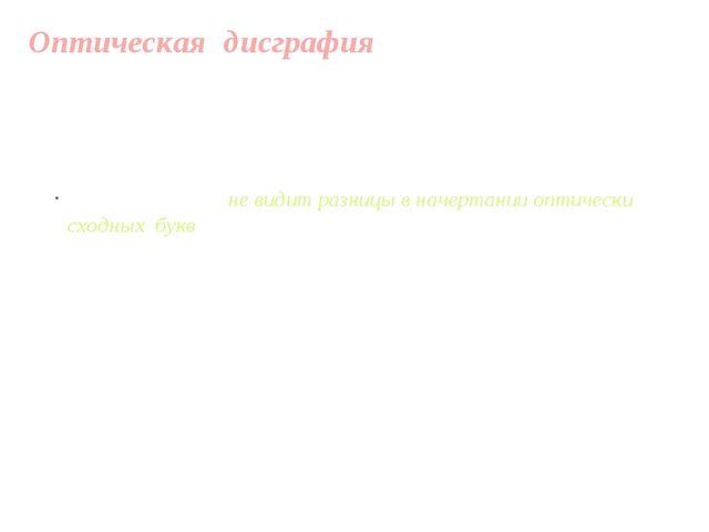 Оптическая дисграфия Замена букв по принципу оптического сходства и искажённо...