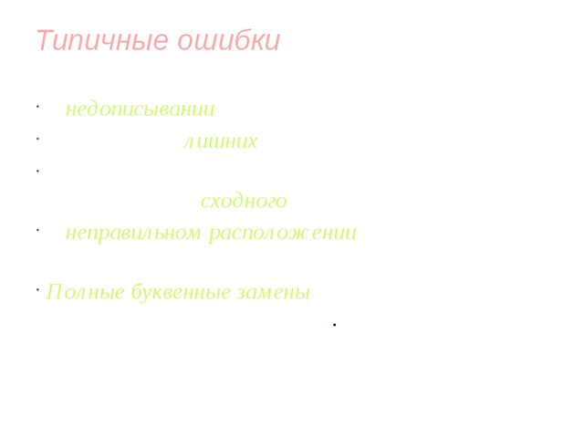 Типичные ошибки В недописывании элементов букв В добавлении лишних элементов....
