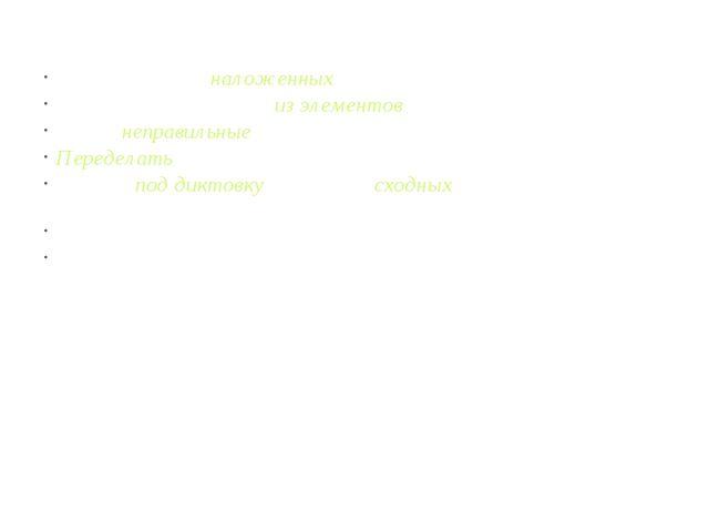 Узнавание букв, наложенных друг на друга. Конструирование букв из элементов....