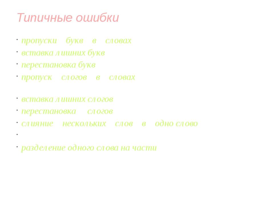 Типичные ошибки пропуски букв в словах («лто» вместо «лето»); вставка лишних...