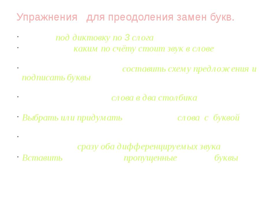 Упражнения для преодоления замен букв. Писать под диктовку по 3 слога (ша-са-...