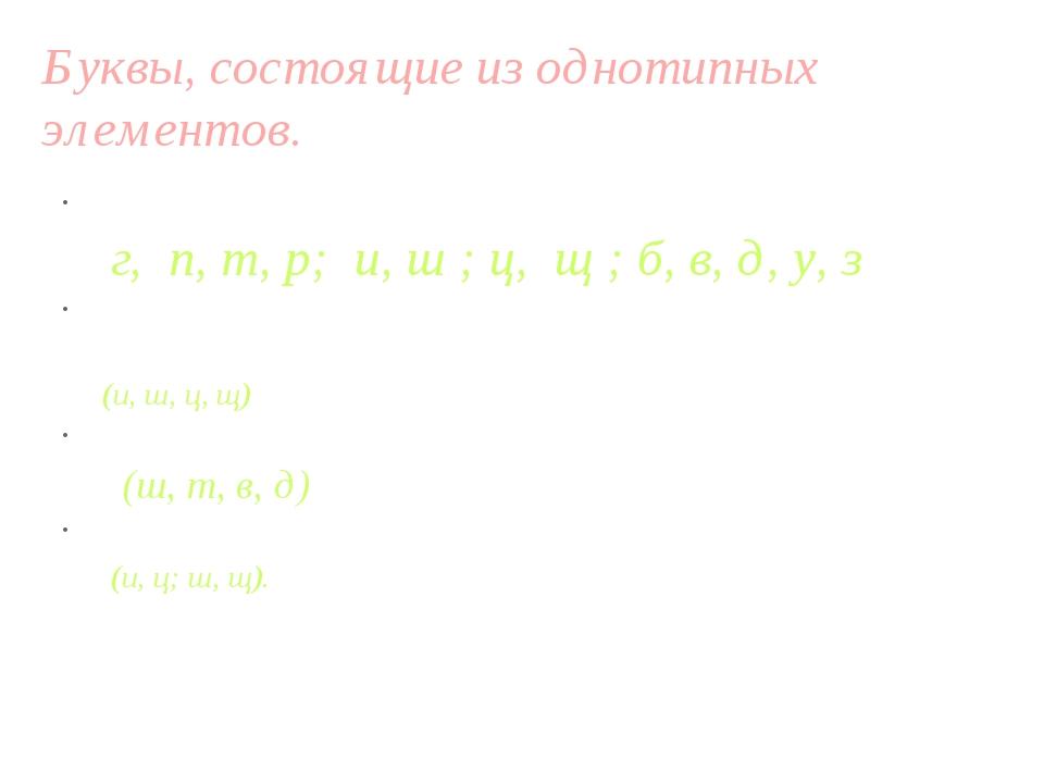 Буквы, состоящие из однотипных элементов. в рукописном шрифте это: г, п, т, р...