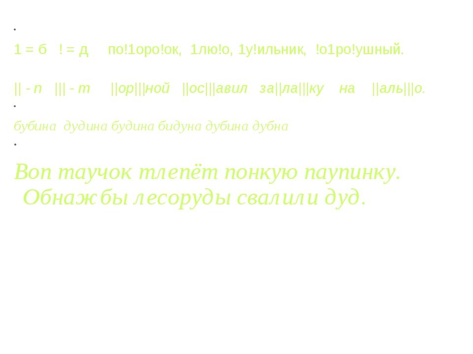 Расшифруй и запиши слова. 1 = б ! = д по!1оро!ок, 1лю!о, 1у!ильник, !о1ро!ушн...
