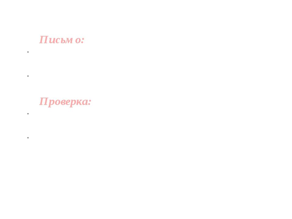 3. Письмо: Чётко и последовательно диктовать себе по слогам. Писать буквы, и...